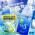炭酸水 クオスフレーバー 500ml×24本 KUOS レモン 炭酸水 国産 軟水 スパークリングウォーター ペットボトル 炭酸飲料 カロリーゼロ 1ケースから全国一律送料無料