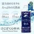 【520円クーポン配布中】ナチュラルミネラルウォーター 500ml×24本 富士桜命水