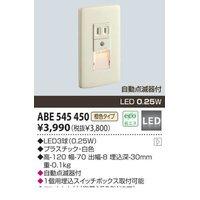 コイズミ照明(小泉照明) [ABE545450] 【工事必要】 LEDフットライト ABE-545450【5400円以上送料無料】