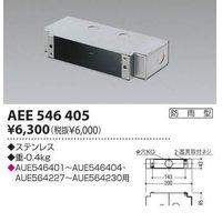 コイズミ照明(小泉照明) [AEE546405] 【工事必要】 埋込ボックス AEE-546405【5400円以上送料無料】