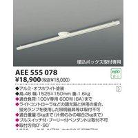 コイズミ照明(小泉照明) [AEE555078] スライドコンセント AEE-555078【送料無料】