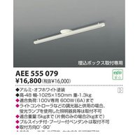 コイズミ照明(小泉照明) [AEE555079] スライドコンセント AEE-555079【送料無料】