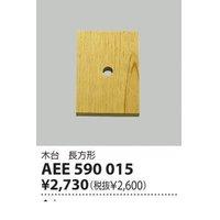 コイズミ照明(小泉照明) [AEE590015] 【工事必要】 絶縁台 AEE-590015【5400円以上送料無料】