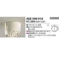 コイズミ照明(小泉照明) [AEE590016] 【工事必要】 フランジ AEE-590016