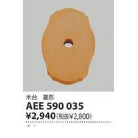 コイズミ照明(小泉照明) [AEE590035] 【工事必要】 絶縁台 AEE-590035【5400円以上送料無料】