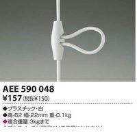 コイズミ照明(小泉照明) [AEE590048] コード調節器 AEE-590048【5400円以上送料無料】