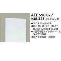 コイズミ照明(小泉照明) [AEE590077] トランス AEE-590077【送料無料】