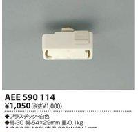コイズミ照明(小泉照明) [AEE590114] スライドコンセント用引掛シーリング AEE-590114