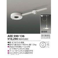 コイズミ照明(小泉照明) [AEE590136] 【工事必要】 ペンダントサポーター AEE-590136