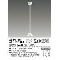 コイズミ照明(小泉照明) [AEE590184] 【工事必要】 フランジ AEE-590184