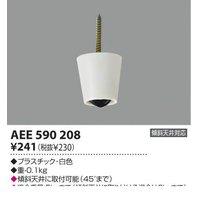 コイズミ照明(小泉照明) [AEE590208] コードハンガー AEE-590208【5400円以上送料無料】