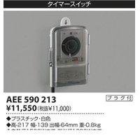コイズミ照明(小泉照明) [AEE590213] 【工事必要】 スイッチ盤 AEE-590213【送料無料】