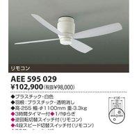 コイズミ照明(小泉照明) [AEE595029] 【工事必要】 インテリアファン AEE-595029