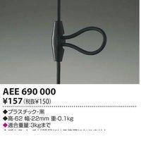 コイズミ照明(小泉照明) [AEE690000] コード調節器 AEE-690000【5400円以上送料無料】