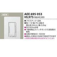 コイズミ照明(小泉照明) [AEE695053] ライトコントローラ AEE-695053【送料無料】