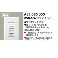 コイズミ照明(小泉照明) [AEE695055] ライトコントローラ AEE-695055【送料無料】