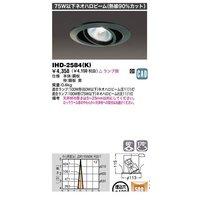 東芝ライテック(TOSHIBA)[IHD-2584-K] 施設照明ハロゲンランプダウンライト IHD2584K