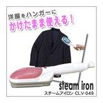 [4942973480075]  【セラヴィ】スチームアイロン CLV-049 ブルー【5400円以上送料無料】