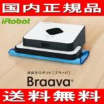 【送料無料】日本国内正規品 アイロボット(iRobot) 床拭きロボット ブラーバ(Braava) B371060 ブラーバ371J