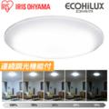 【送料無料】【CL12D-5.0】アイリスオーヤマ LEDシーリングライト 10畳~12畳用 調光機能付 LED照明器具 エコハイルクス(ECOHiLUX) CL12D-5.0