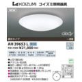 【送料無料】KOIZUMI(コイズミ) 6畳~8畳用 LEDシーリングライト 照明器具 昼白色 リモコン付 AH39653L