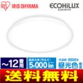 【送料無料】【CL12D-4.0D】アイリスオーヤマ LEDシーリングライト 10畳~12畳用 調光機能付 LED照明器具 エコハイルクス(ECOHiLUX) CL12D-4.0D