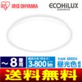 【送料無料】【CL8D-4.0D】アイリスオーヤマ LEDシーリングライト 6畳~8畳用 調光機能付 LED照明器具 エコハイルクス(ECOHiLUX) CL8D-4.0D