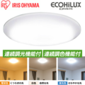【送料無料】【CL6DL-5.0】アイリスオーヤマ LEDシーリングライト 6畳用 調光機能・調色機能付 LED照明器具 エコハイルクス(ECOHiLUX) CL6DL-5.0(調色)