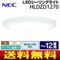 【送料無料】(HLDZD1270)NEC LEDシーリングライト(日本製) 8畳~12畳用 昼光色 住宅照明器具(LED照明・調光10段階デジタル連調・リモコン付)LIFELED'S HLDZD1270
