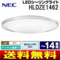 【送料無料】(HLDZE1462)NEC LEDシーリングライト(日本製) 12畳~14畳用 昼光色 住宅照明器具(LED照明・調光10段階デジタル連調・リモコン付)LIFELED'S HLDZE1462
