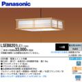 【送料無料】パナソニック LEDペンダントライト 和風タイプ 6畳~8畳用 和室・居間に最適 Panasonic LSEB8201LE1
