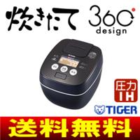 【送料無料】タイガー魔法瓶(TIGER) 土鍋コーティング 圧力IH炊飯器(圧力IH炊飯ジャー) 5.5合 大麦 おしゃれなデザイン JPB-G101-KA