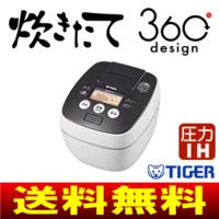 【送料無料】タイガー魔法瓶(TIGER) 土鍋コーティング 圧力IH炊飯器(圧力IH炊飯ジャー) 5.5合 大麦 おしゃれなデザイン JPB-G101-WA