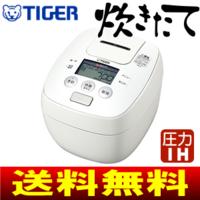 【送料無料】【JPB-R180W】タイガー魔法瓶(TIGER) 圧力IH炊飯器(圧力IH炊飯ジャー) 10合炊き(1升炊き) おしゃれなデザイン 土鍋コーティング 炊きたて JPB-R180-W