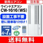 【送料無料】窓用エアコン コロナ ウインドエアコン[窓エアコン、ドレン水除菌] 6畳用(CORONA) CW-1616(WS)