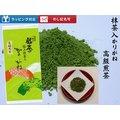 抹茶入かりがね100g 【お茶】【鹿児島 煎茶】【かりがね】【メール便発送100円~】抹茶のまろやかさと茎茶のさっぱりとした味わいを楽しめる緑茶です