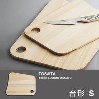 土佐龍 土佐板 台形Sサイズ (カッティングボード/まな板/小泉誠)