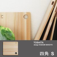 土佐龍 土佐板 四角Sサイズ(カッティングボード/まな板/小泉誠)
