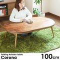 完成品 折りたたみ オーバル こたつテーブル Corona (コロナ) 100cm