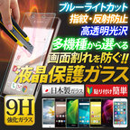 送料無料 iPhone7 ガラスフィルム iPhone7Plus iPhone6s Xperia 強化ガラス 保護フィルム ブルーライトカット iPhone6sPus iPhoneSE iPhone5s iPhone5c AQUOS arrows SO-03H SO-01H SO-04G SO-03G SOV32 SH-02H SH-01H F-03H 504KC AIGF
