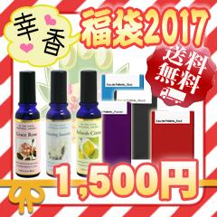 香福袋2017★送料無料香水福袋☆オードパレット4種にアロマパフュームスプレー3種もセット♪