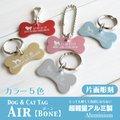 犬・猫の迷子札(いぬ・ねこ) ) AA-3【送料無料】アルミ製迷子札<Air エアー1.2g>【骨型/片面彫刻】