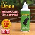 シュアリンプウ・イヤークリーナー(100ml)犬・猫の耳の掃除、お手入れ、外耳炎対策