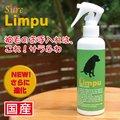 シュアリンプウ・スキンケア (200ml)犬・猫・ペットの消臭、抗菌スプレー