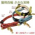 【送料無料】ネコ用首輪 さかな泥棒<鈴・骨のおさかなチャーム付き仕様>