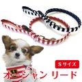 【送料無料】  犬用 オーシャン リード 【単品】【 Sサイズ 】