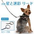 【送料無料】 犬用 星と迷彩 リード 【単品】【 Sサイズ  】