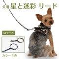 【送料無料】 犬用 星と迷彩 リード 【単品】【 Mサイズ  】