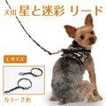 【送料無料】 犬用 星と迷彩 リード 【単品】【 Lサイズ  】
