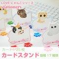 LOVEにゃんこ・カードスタンド 猫 文具 紙製品